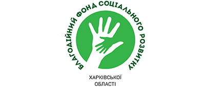 Фонд соціального розвитку Харківської області